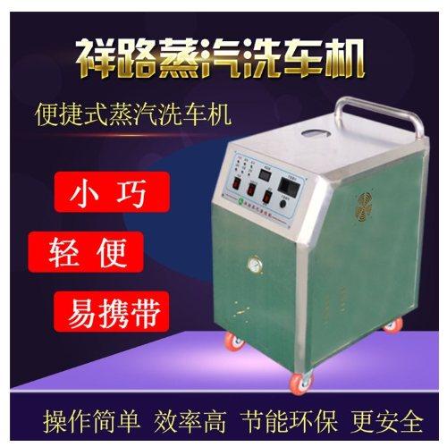 高压移动蒸汽洗车机 多功能蒸汽洗车机价格 移动蒸汽洗车机 祥路