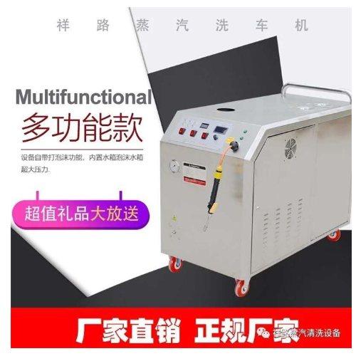 燃气式蒸汽洗车机 祥路 多功能蒸汽洗车机价格