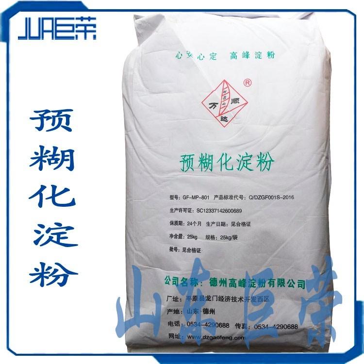 食品级 预糊化淀粉 木薯预糊化淀粉食品预糊化淀粉 增稠剂