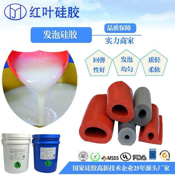 江西液體發泡硅膠生產 發泡硅膠 優質廠家