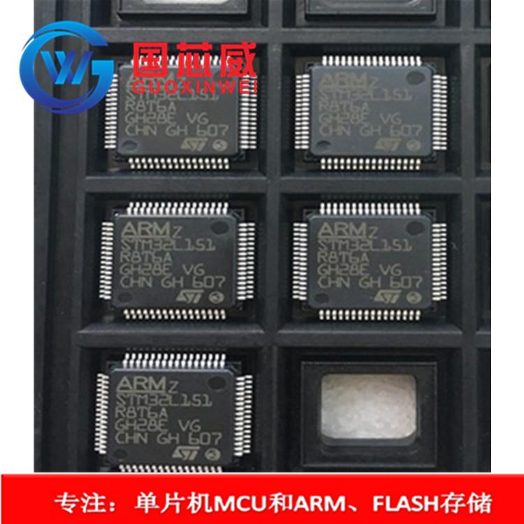 嵌入式处理器STM32L151R8T6A