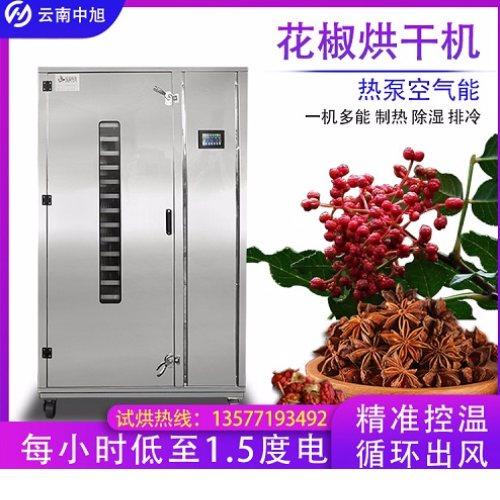 小型食用菌烘干设备供应商 商用食用菌烘干设备 旭众机械