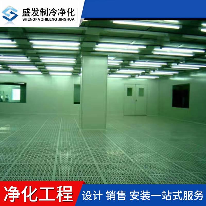 承接东莞无尘室车间工程 百级洁净室洁净室设计