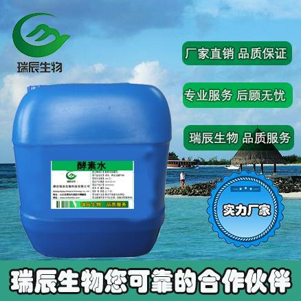 工业酵素水
