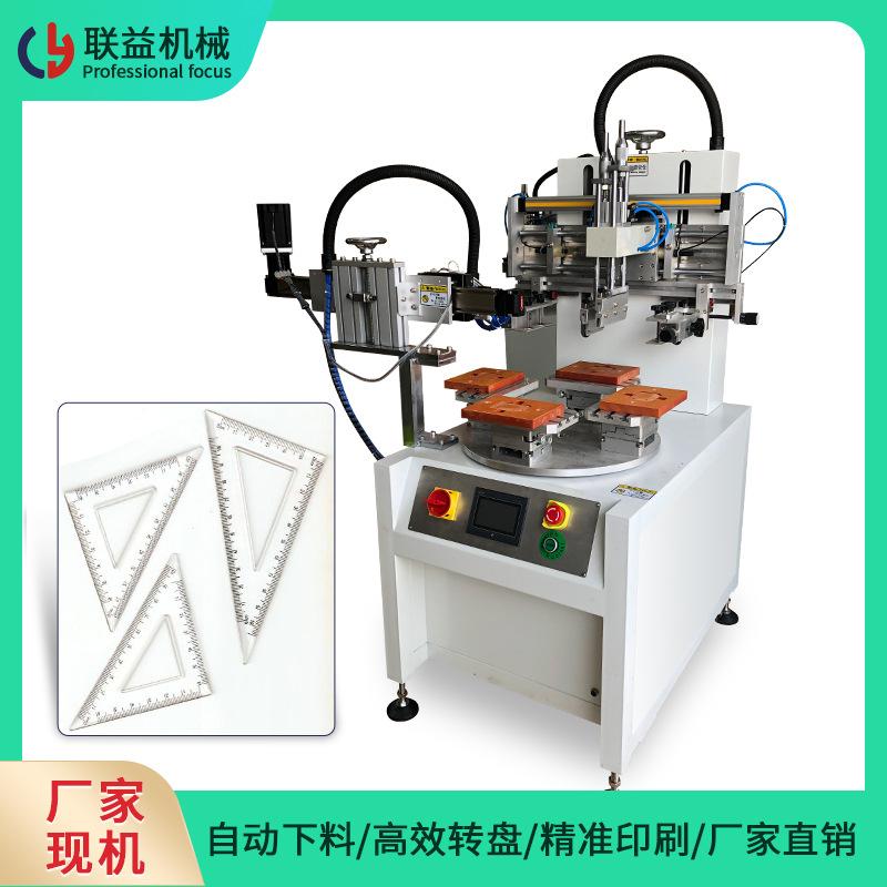 全自动直尺印刷机三角板图案印刷机直尺图案加工厂家供应定制型