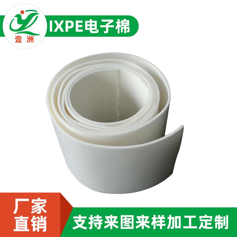 厂家防静电IXPE泡棉 防潮防静电包装棉 IXPE电子交联材料加工定制