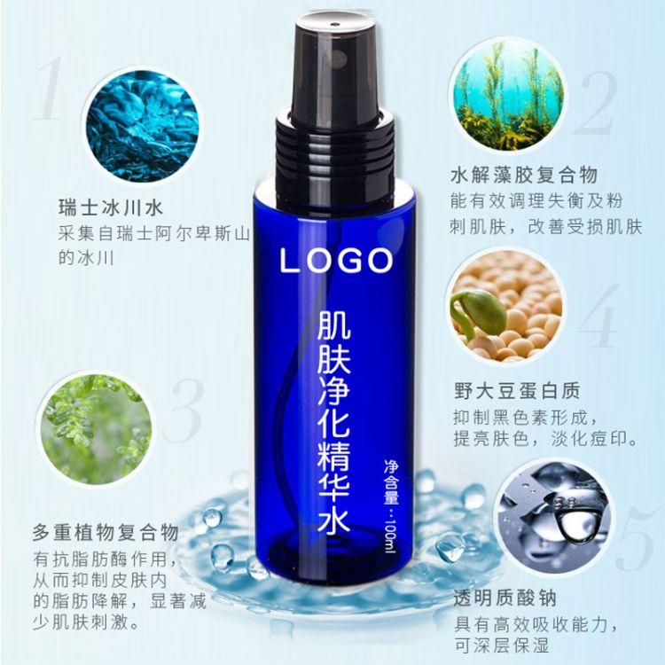 肌肤净化精华水 补水保湿精华液半成品 面部精华OEM化妆品原料