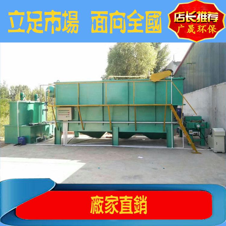 新型气浮沉淀设备使用范围 溶气气浮沉淀设备 山东广晟