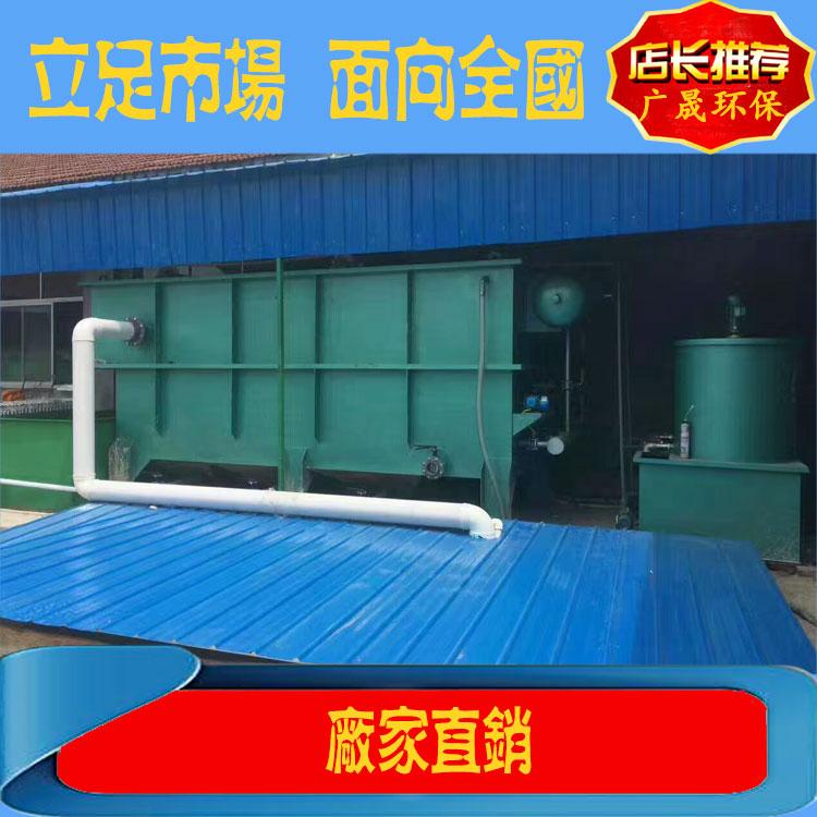 高效气浮沉淀设备现场 山东广晟 溶气气浮沉淀设备处理标准