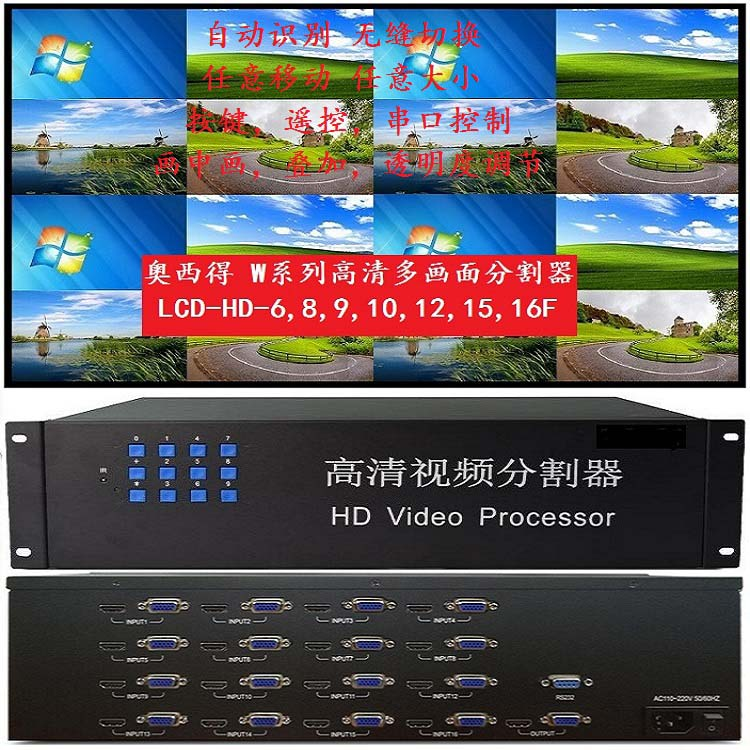 vga高清10画面分屏器 奥西得路 vga高清10画面分屏器方案