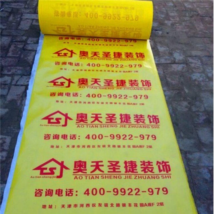 装修用瓷砖保护膜 装饰公司瓷砖保护膜可定制 兴顺