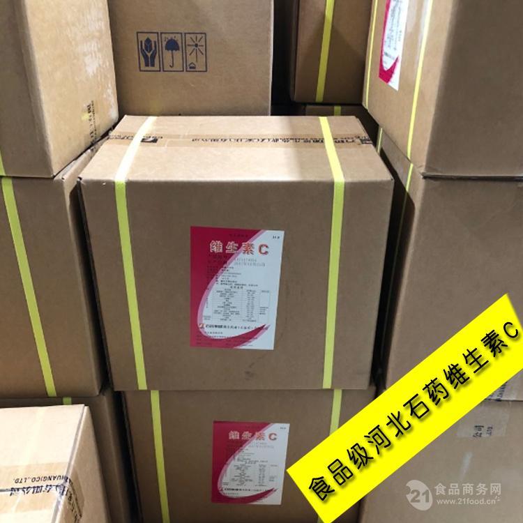 维生素C生产厂家 维生素C价格