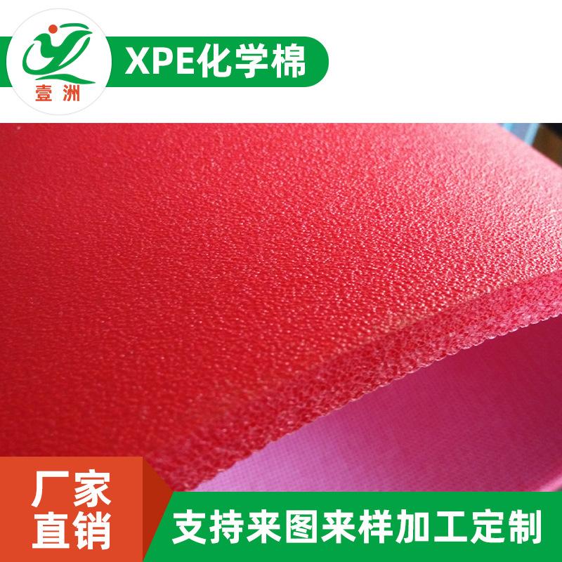 辅助包装材料加工 定制消音减震xpe化学交联发泡棉 定制生产