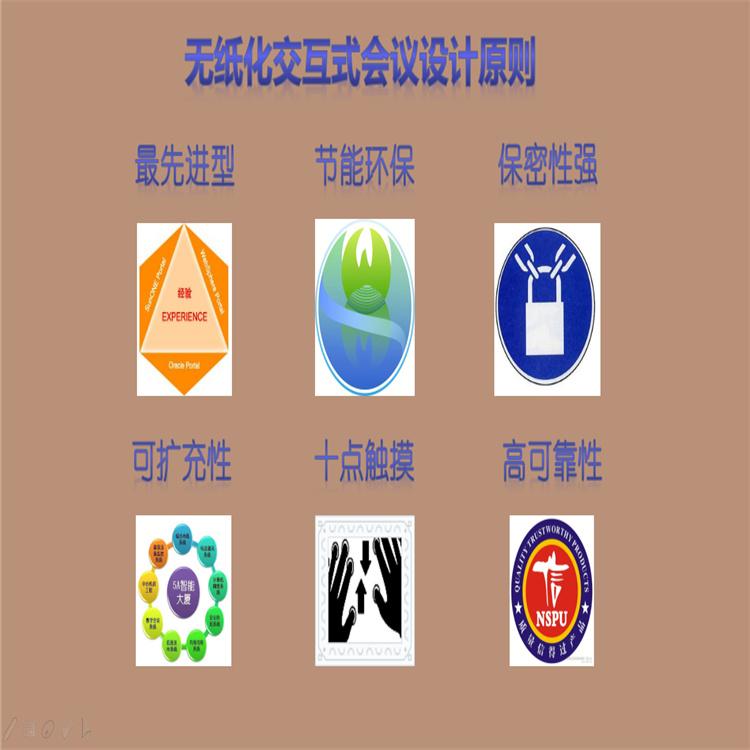 拉萨视频会议系统 智能视频会议系统品牌 郑州视频会议系统 博奥