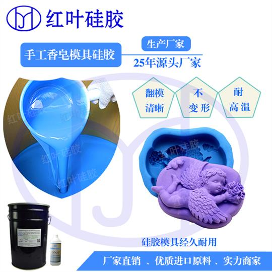 儿童玩具模具硅胶厂家直销 模具胶 1对1售后服务