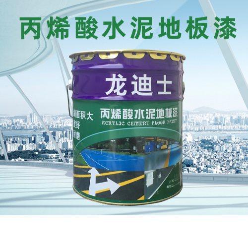 东莞丙烯酸地板漆订购 由龙建材 东莞丙烯酸地板漆报价