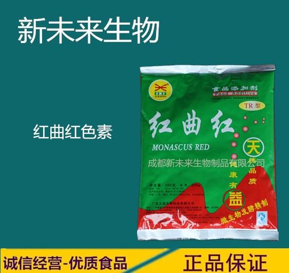 食用红色素红曲红色素食品级粉剂高色食用天然厂家直销