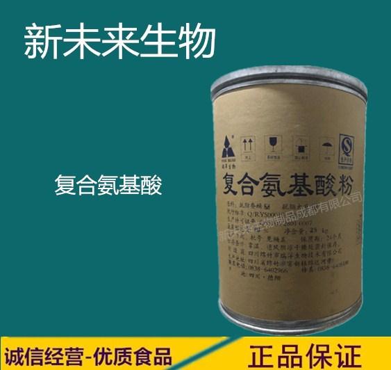 复合氨基酸粉/食品级营养强化原料现货供应