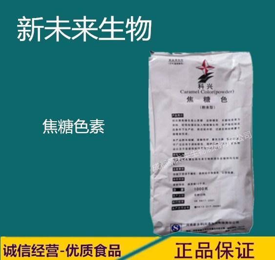 焦糖色食品级036型偏红食用着色剂焦糖色素价格