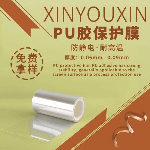 优质PET保护膜厂家 高清透明pu保护膜 光学级PET 鑫佑鑫