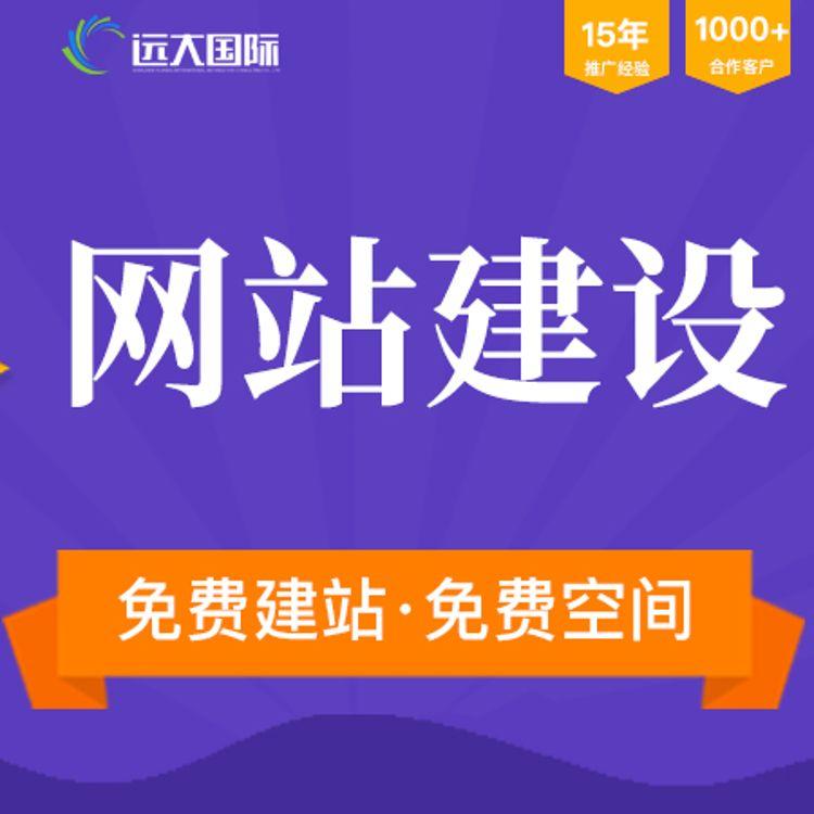 深圳网络推广公司网站建设私人订制网站PC+手机端+微信+小程序多合一网站