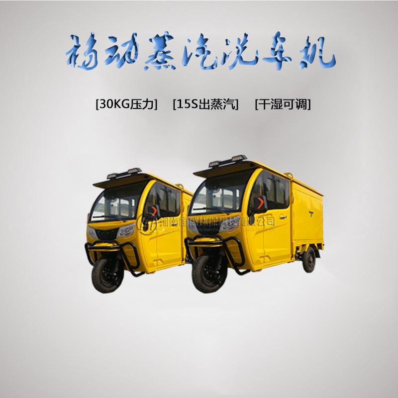 流动式蒸汽洗车机性价比 商用流动蒸汽洗车机 恒盛环保