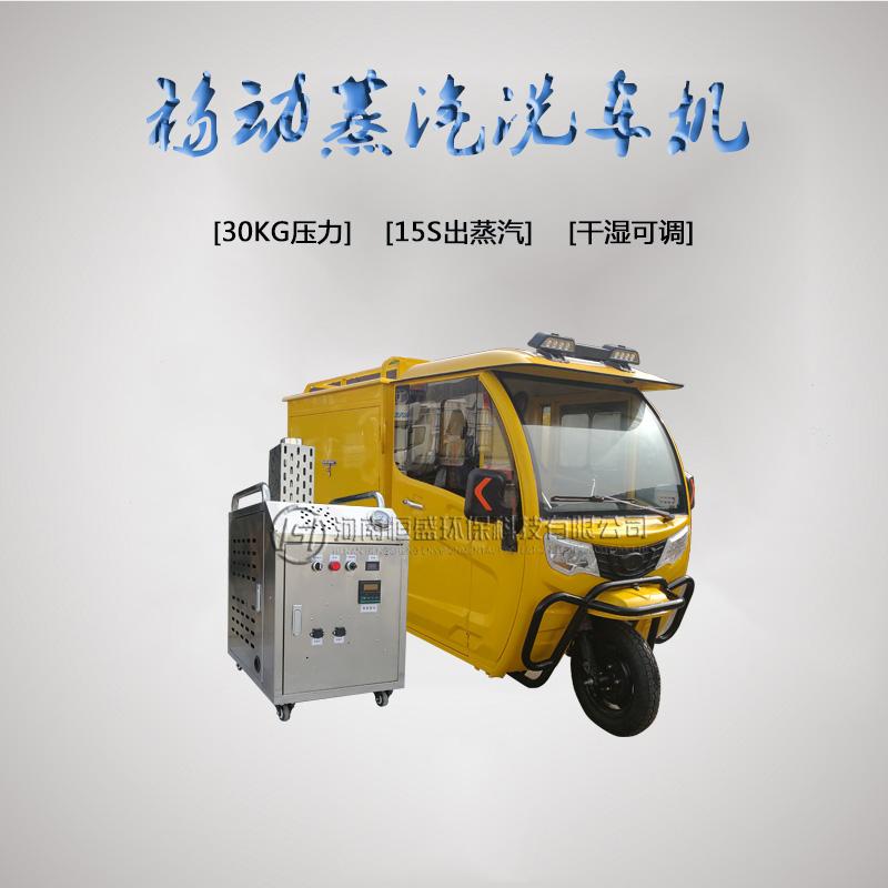 燃气移动上门蒸汽洗车机优点 全自动移动上门蒸汽洗车机功能 恒盛环保