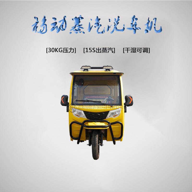 恒盛环保 燃气蒸汽洗车机使用高效 移动蒸汽洗车机性价比