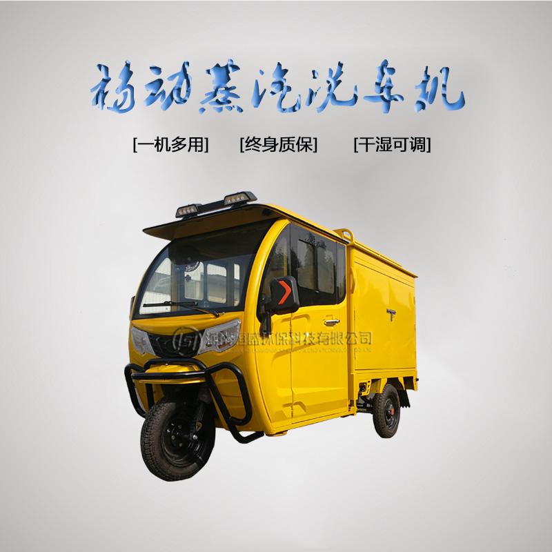 蒸汽洗车机代理 恒盛环保 燃气蒸汽洗车机
