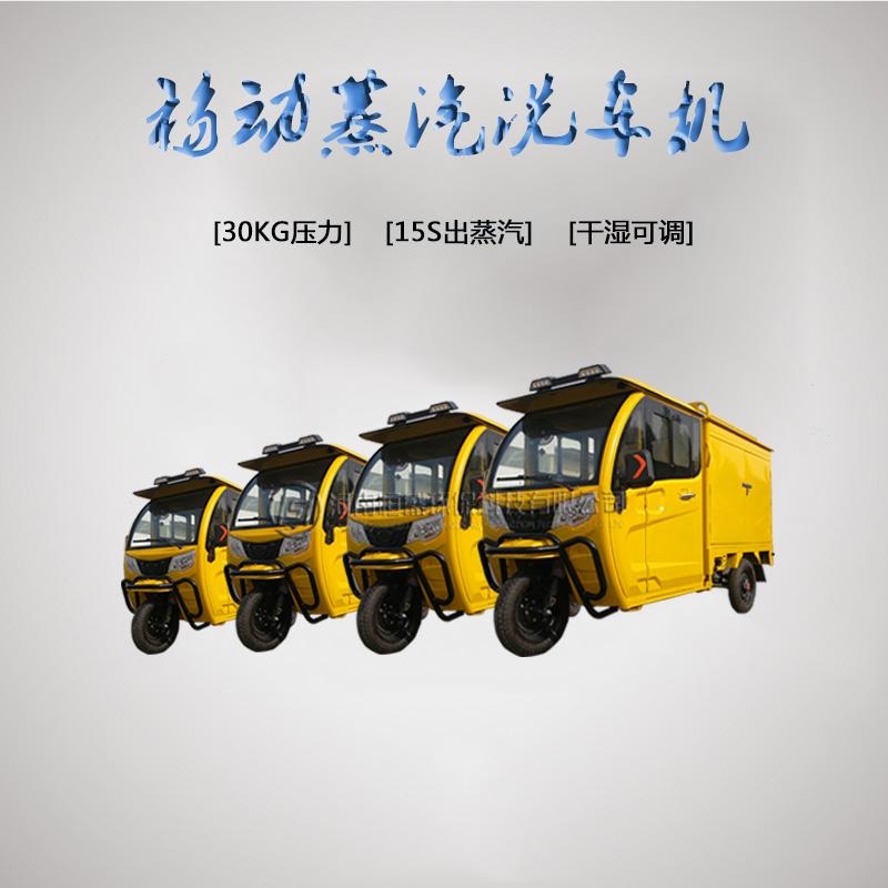 全自动三轮车蒸汽洗车机 恒盛环保 双枪三轮车蒸汽洗车机的优势