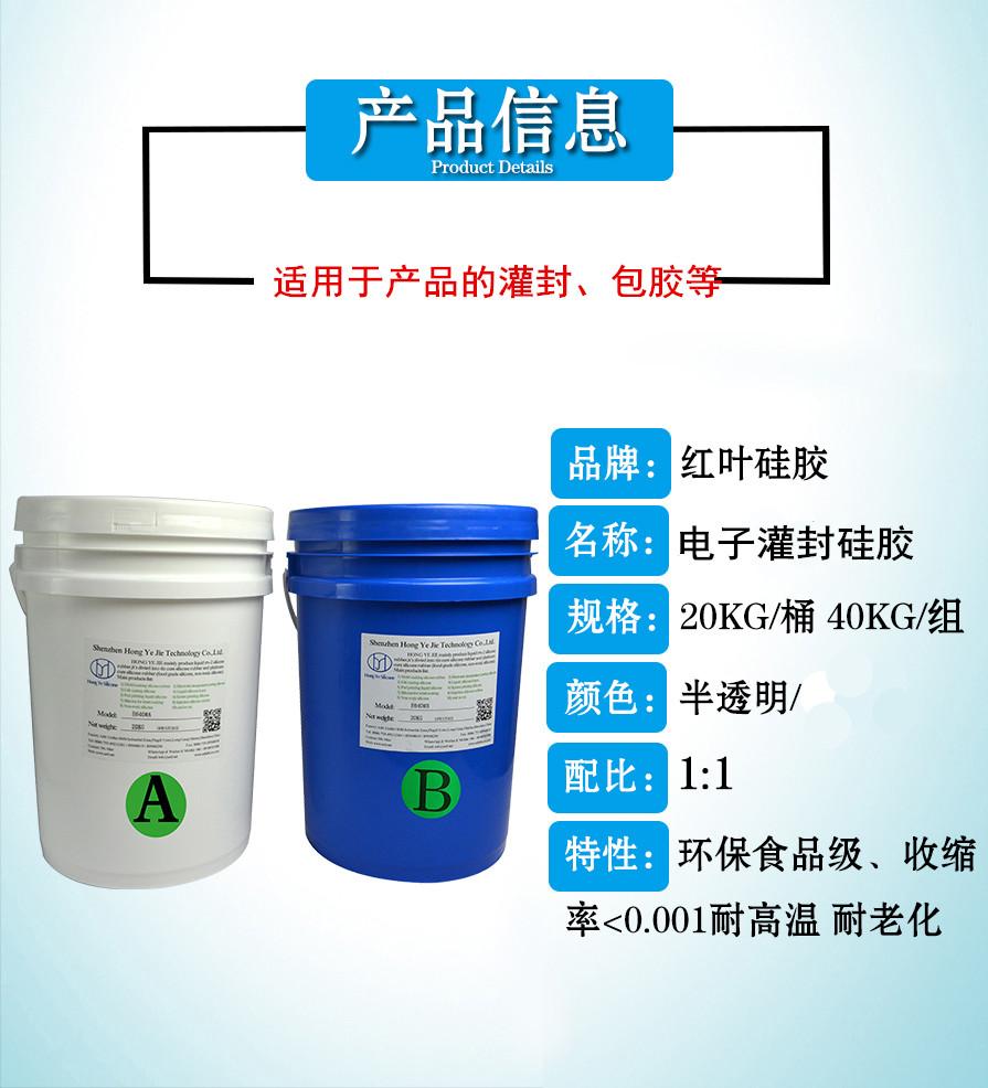 包胶工艺操作的电子灌封硅胶供应商 密封硅胶 质量保证