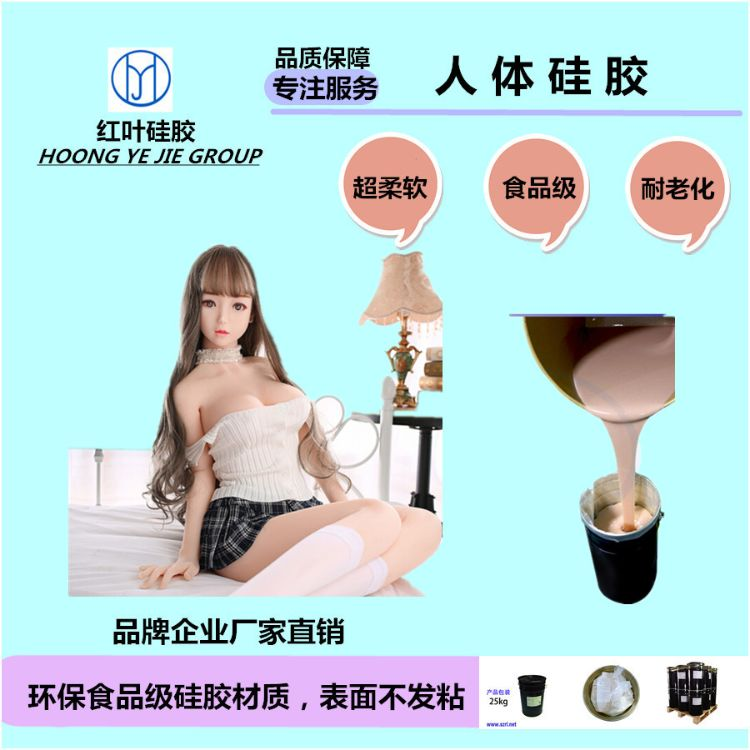 硅胶娃娃用的环保无毒人体硅胶生产厂家 人体胶 恒久耐用