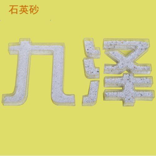 纯白石英砂各种规格 定制生产 专业生产销售纯白石英砂 九泽