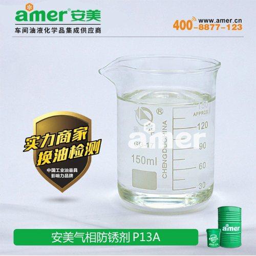 安美 工业配件油膜防锈油工厂 碳钢油膜防锈油有哪些品牌