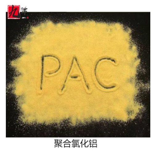 工业级聚合氯化铝絮凝剂 沉淀剂 自来水厂印染厂 九泽