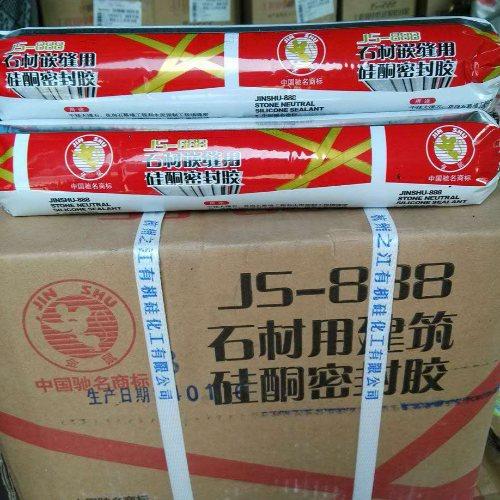 石材专用密封胶 杭州之江 石材专用密封胶多少钱
