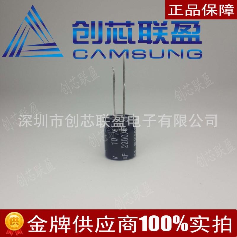 10V 2200uF 全新现货各大品牌高品质电容