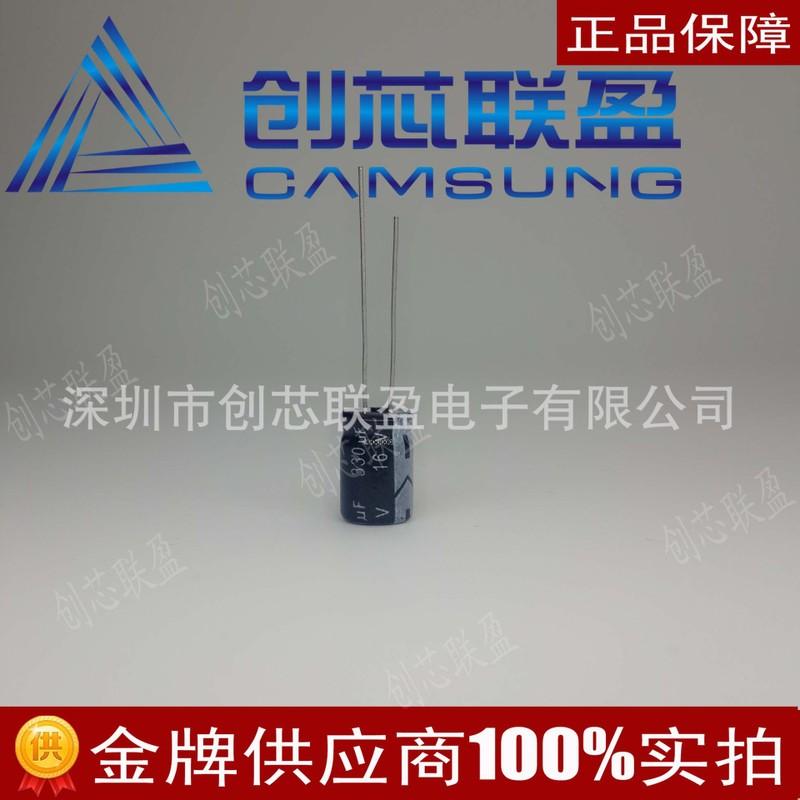 16V 330uF 全新现货各大品牌高品质电容