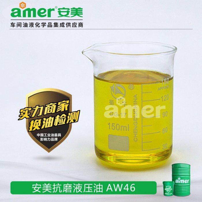 安美amer 工业抗磨液压油安全环保 螺杆压缩机抗磨液压油报价