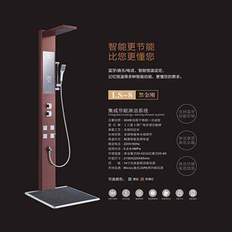 欧沐莎集成热水器-LS-8智能更节能比您更懂您