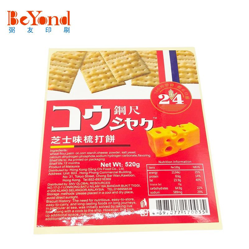 供应定做食品包装不干胶贴纸 彩色透明PVC印刷食品商标不干胶标签