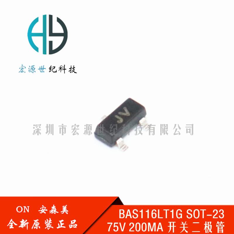BAS116LT1G SOT-23 75V 200MA 开关二极管