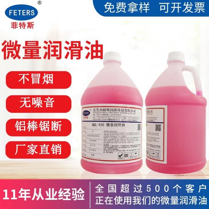 菲特斯铝棒微量润滑油MQL厂家 微量雾化油 不冒烟