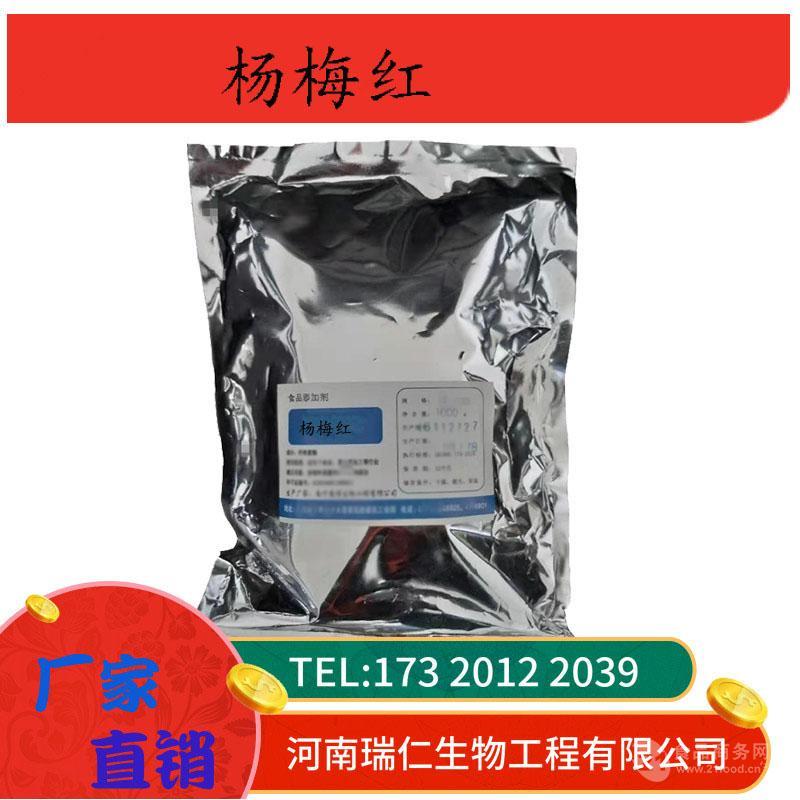 杨梅红食品级色素着色剂
