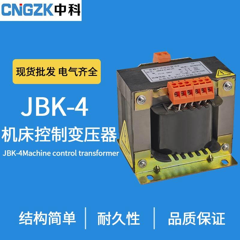 JBK-4机床控制变压器 单相隔离变压器