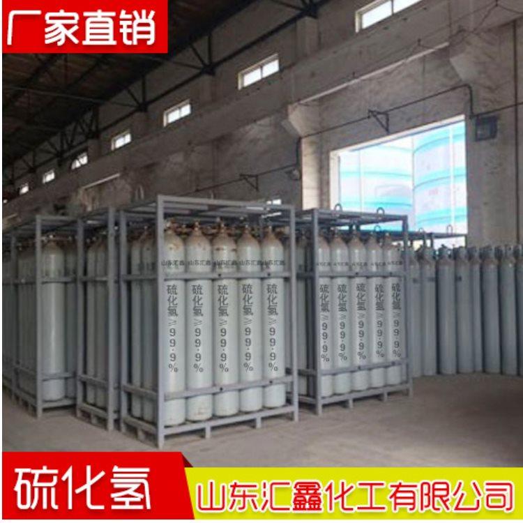 山东硫化氢用途 硫化氢量大从优 山东汇鑫化工