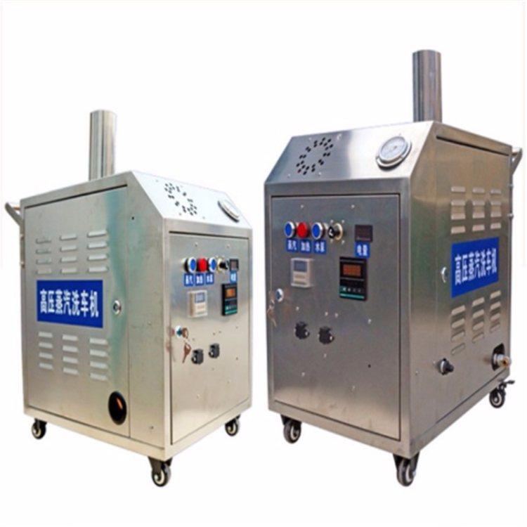 洗车机品牌 清洗机加盟 全自动蒸汽清洗机 望锦