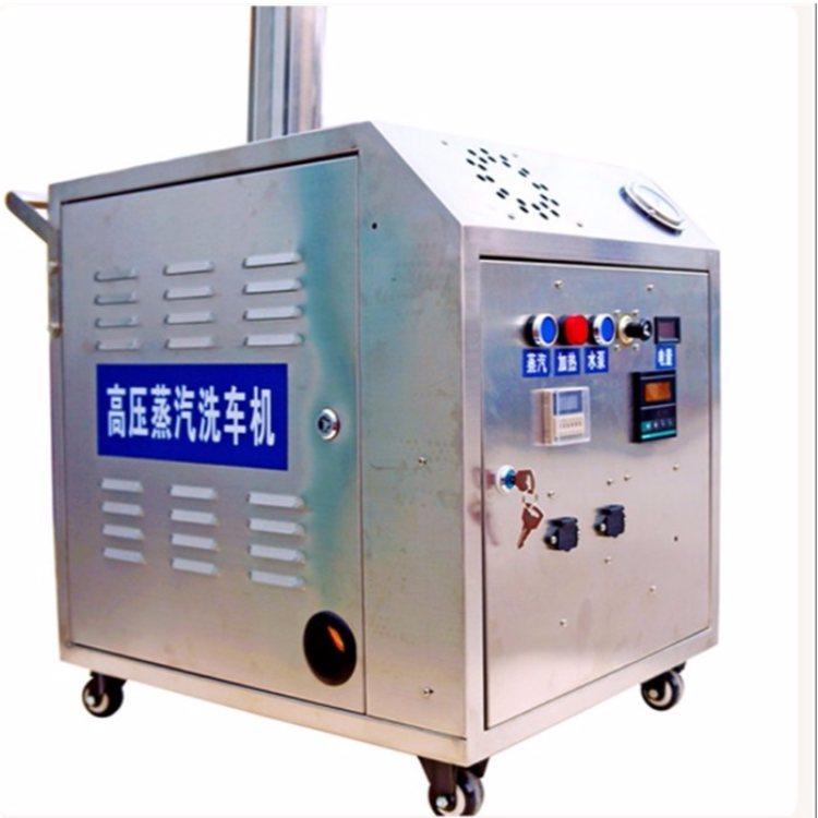 手推式洗车机加盟 移动蒸汽洗车机 望锦蒸汽清洗机