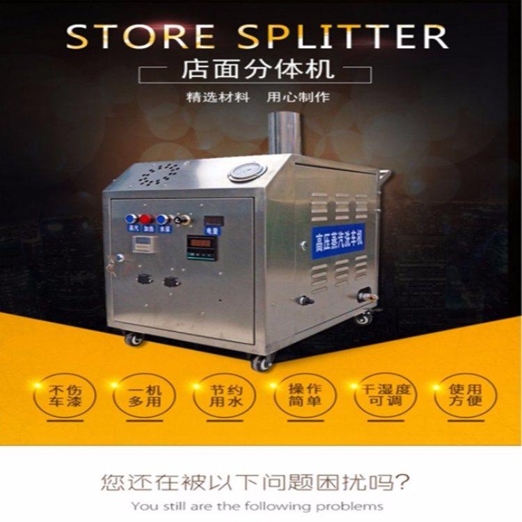 环保蒸汽洗车机设备 蒸汽洗车机