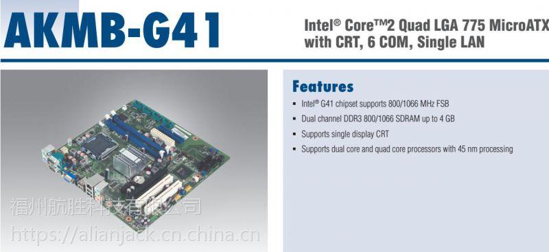 研华工控机主板工业嵌入式主板AKMB-G41